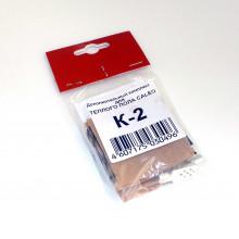 Дополнительный комплект К2 для монтажа пленочного теплого пола в Оренбурге по самым привлекательным ценам